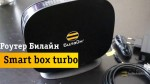 Инструкция по настройке роутера Билайн Smart box turbo