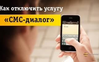 Инструкция по отключению услуги «СМС-диалог»
