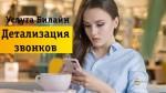 Как правильно пользоваться услугой «Детализация звонков» для чужого номера