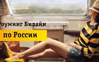 Как пользоваться роумингом по России бесплатно