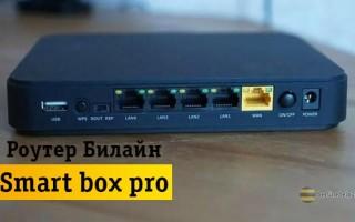 Простые способы настройки роутера «Smart box pro»