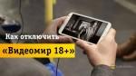 Порядок действий для отключения услуги «Видеомир 18+»