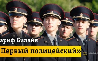 Подробный обзор тарифа «Первый полицейский»