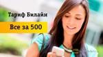 5 преимуществ тарифа «Все за 500» от Билайн