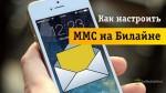 Обзор функции ММС и ее настройка на телефоне