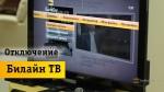 Порядок отключения услуги «Beeline ТВ»