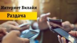 Как раздавать интернет с телефона без ограничений