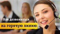 Чем может помочь звонок на горячую линию Beeline