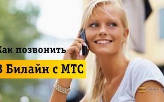 Все способы звонка в Билайн с МТС