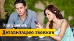 Способы самостоятельного удаления детализации звонков в личном кабинете