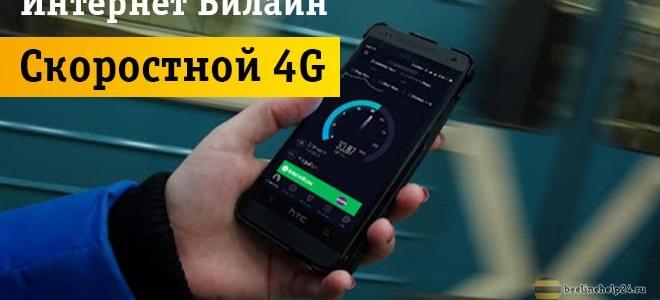 Как легко подключить выгодный тариф 4G безлимит на Beeline