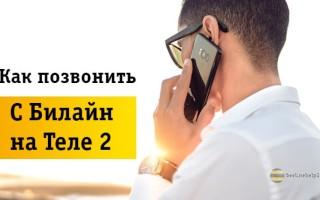 Актуальные способы звонков в Теле2 с Beeline