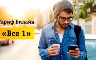 5 Причин использовать тариф «Все 1» от мобильного оператора Beeline