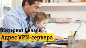 Простые способы получения адреса и подключения VPN-сервера