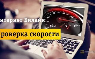 Способы проверки скорости интернета Beeline