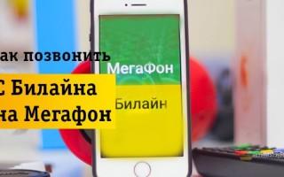 Способы звонка оператору Megafon с Beeline