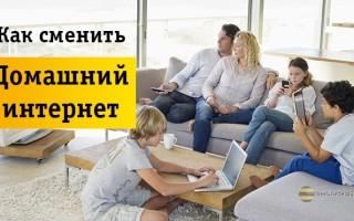4 простых способа сменить тариф «Домашний интернет»