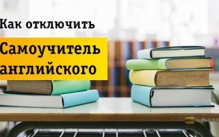 Алгоритм действий по отключению «Самоучителя английского языка»
