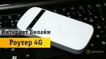 Описание характеристик и функционала роутера Beeline 4G