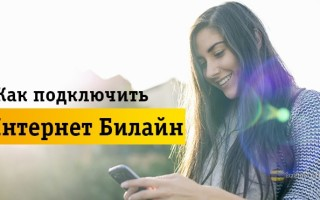 Быстрое и простое подключение интернета на телефон