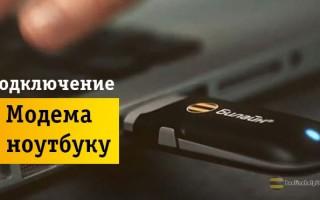 Пошаговое подключение модема к ноутбуку или компьютеру