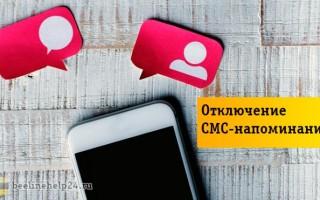 SMS напоминания — польза и подключение сервиса