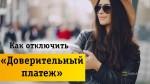 5 способов отключить «Доверительный платеж»