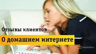 Отзывы абонентов о домашнем интернете