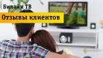 Реальные отзывы пользователей о ТВ-приставках от Beeline