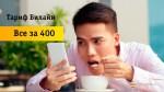 Преимущества и недостатки тарифа «Все за 400» от Билайн
