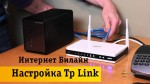 Как легко и быстро настроить роутер Tp Link