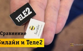 Beeline или Tele2 — как выбрать лучшего