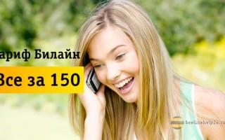Подробное описание условий и подключения тарифа «Все за 150»