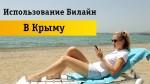 Самые выгодные тарифы на услугу роуминга в Крыму