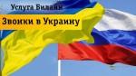 Возможность звонков в Украину с Beeline