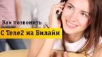 Простые способы позвонить в оператору Beeline с Теле2