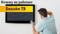 Все причины почему не работает приставка Билайн ТВ