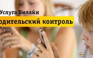 Особенности подключения функции «Родительский Контроль»