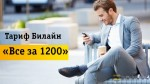 Преимущества и недостатки тарифа «Все за 1200» от Билайн