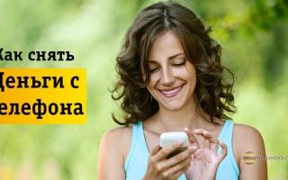 Простые способы снятия денег с телефона