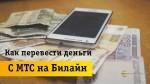 Вот новый перевод: легкие способы перевести деньги с MTS на Beeline