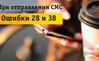 Почему возникают ошибки 28 и 38 при отправке СМС