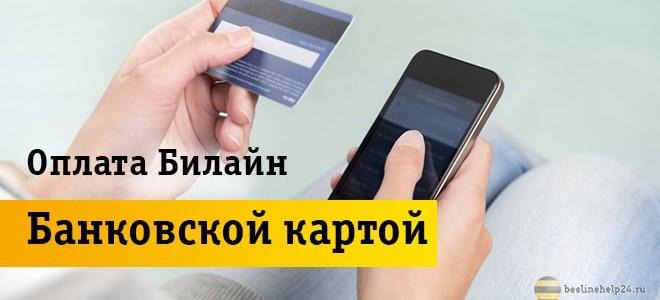 Способы оплаты услуг Beeline банковской картой