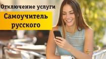 Инструкция по отключению услуги «Самоучитель русского»