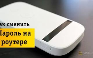 2 простых способа поменять пароль на Wifi роутере и модеме Beeline