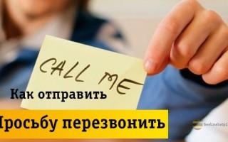 Как отправить просьбу перезвонить в сети Beeline