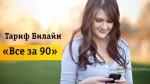 Особенности использования тарифа «Все за 90» от Билайн
