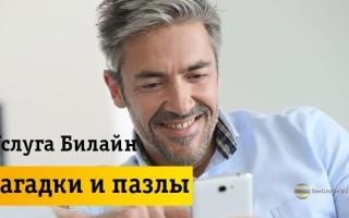Инструкция по отключению сервиса «Загадки и пазлы»
