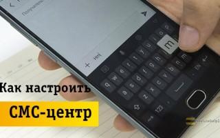 Как самостоятельно настроить СМС-центр