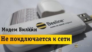 4 причины почему модем Beeline не подключается к интернету